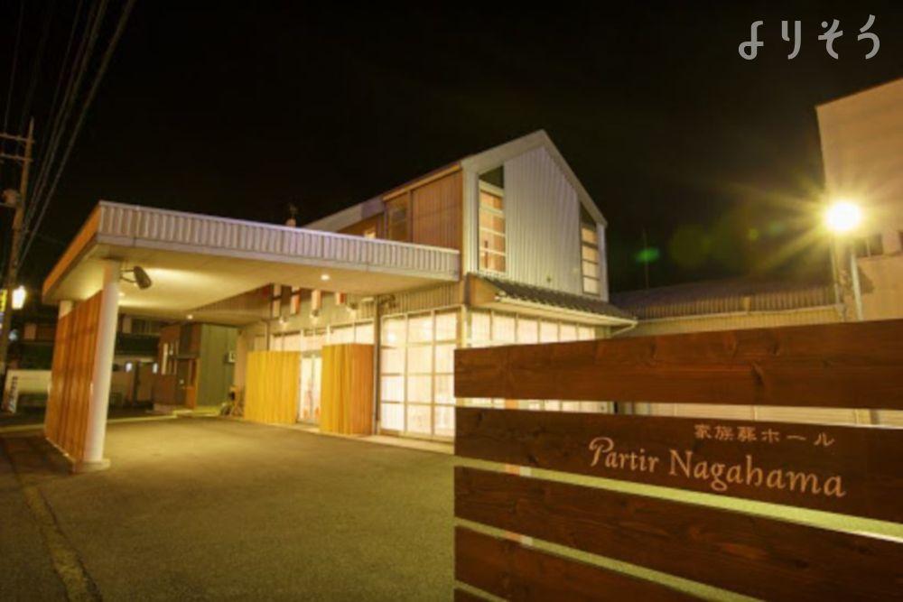 家族葬ホール パルティール長浜の外観写真です